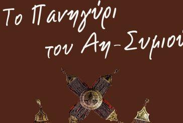 Το Πανηγύρι του Αη Συμιού από 15 έως 18 Ιουνίου στο Μεσολόγγι