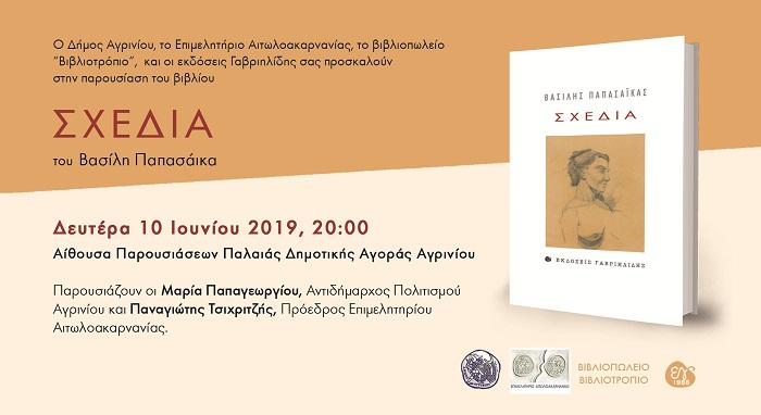Το Λεύκωμα Σχεδίων του Βασίλη Παπασάικα παρουσιάζεται στο Αγρίνιο