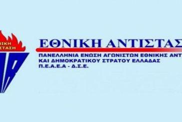 Εκλογοαπολογιστική συνέλευση του παραρτήματος Αγρινίου της ΠΕΑΕΑ – ΔΣΕ