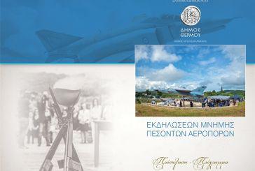 Εκδηλώσεις μνήμης για τους Πεσόντες Αεροπόρους του δήμου Θέρμου