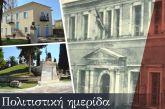 Hμερίδα του ΔΙΕΚ Μεσολογγίου για την τοπική πολιτιστική κληρονομιά