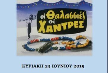«Οι θαλασσιές οι χάντρες» σε θεατρική παράσταση από το Μουσικό Σχολείο Αγρινίου
