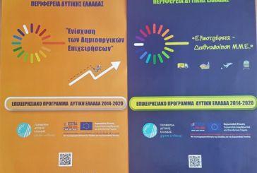 Δυτική Ελλάδα: Μέχρι 30 Σεπτεμβρίου δύο προγράμματα χρηματοδότησης μικρομεσαίων επιχειρήσεων