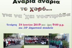 Με χορούς απ' όλη την Ελλάδα η γιορτή λήξης του συλλόγου «οι Ρίζες» στο Αγρίνιο