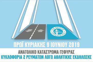 Κυκλοφοριακές ρυθμίσεις στη Γέφυρα Ρίου-Αντιρρίου την Κυριακή λόγω αθλητικής διοργάνωσης