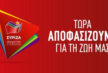 Ανατροπή στο ψηφοδέλτιο Αιτωλοακαρνανίας του ΣΥΡΙΖΑ-Ποιό όνομα βγήκε από τη λίστα