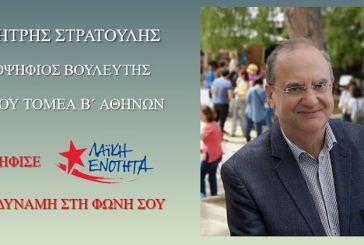 Δημήτρης Στρατούλης: Ψήφο στη Λαϊκή Ενότητα για να μείνει αναμμένη η σπίθα της αντίστασης και της ανατροπής