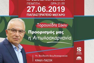 Την Πέμπτη 27 Ιουνίου η κεντρική ομιλία του Σάκη Τορουνίδη στο Αγρίνιο