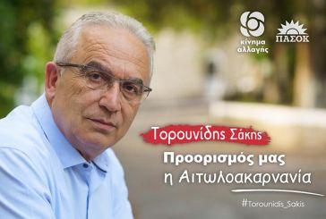 Υπηρεσίες του Δήμου Αγρινίου, της Περιφέρειας και του Δημόσιου Τομέα επισκέφθηκε ο Σάκης Τορουνίδης