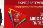 Την Τετάρτη 26 Ιουνίου η προεκλογική ομιλία του Γ. Βαρεμένου στην Αμφιλοχία