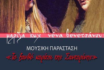 Μαρίζα Κωχ και  Νένα Βενετσάνου σε μουσική παράσταση στην Αμφιλοχία