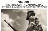 Την Κυριακή 21 Ιουλίου η εκδήλωση για την Μάχη της Αμφιλοχίας