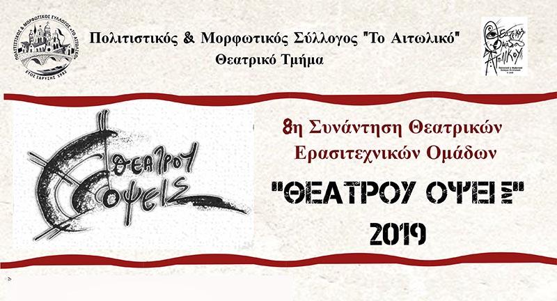 """Αιτωλικό: Ακυρώνεται η παράσταση """"Μία Κωμωδία"""" για το """"Θεάτρου Όψεις 2019"""""""