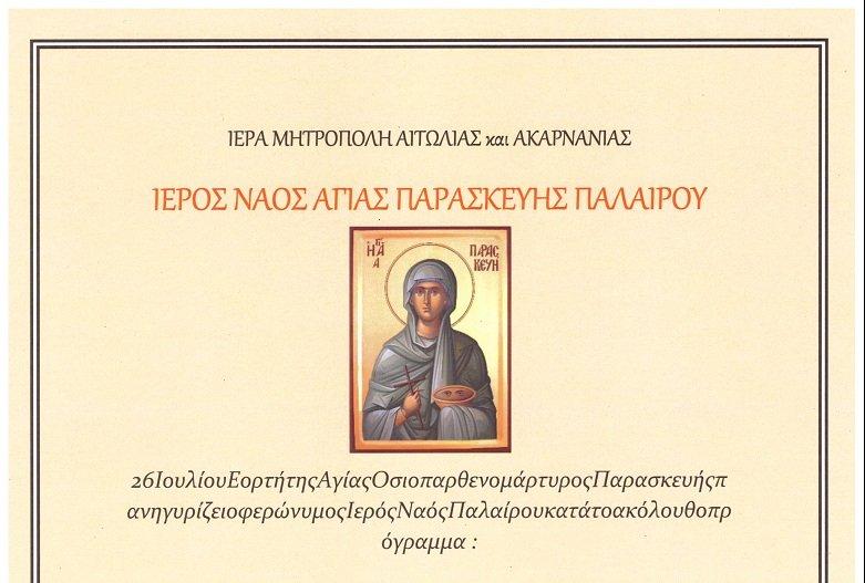 Το πρόγραμμα εορτασμού του Ιερού Ναού Αγίας Παρασκευής Παλαίρου