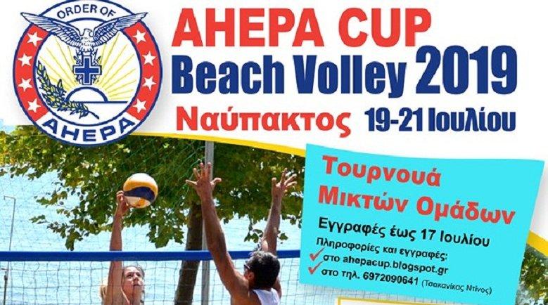 Ναύπακτος: Έως 17 Ιουλίου οι δηλώσεις συμμετοχής για το AHEPA CUP 2019