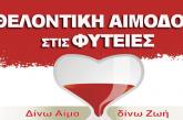 Εθελοντική αιμοδοσία στις Φυτείες την Κυριακή 21 Ιουλίου