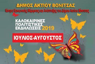 To πρόγραμμα των θερινών εκδηλώσεων του δήμου Ακτίου-Βόνιτσας