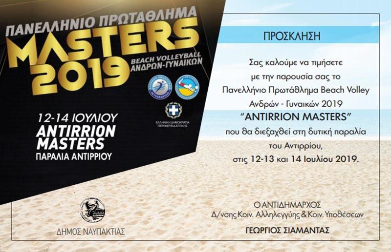 """Πανελλήνιο Πρωτάθλημα Beach Volley """"Antirrion Masters"""""""