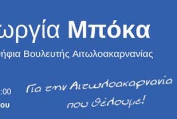 Προεκλογική ομιλία της Γεωργίας Μπόκα στο Αγρίνιο την Παρασκευή