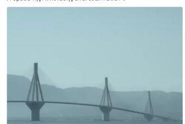 Πρόμο με τη γέφυρα Ρίου-Αντιρρίου για το La Casa de Papel!