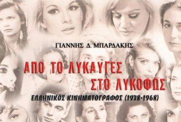 Μεσολόγγι: Ο παλιός ελληνικός κινηματογράφος αναβίωσε στον πεζόδρομο της «Διεξόδου»