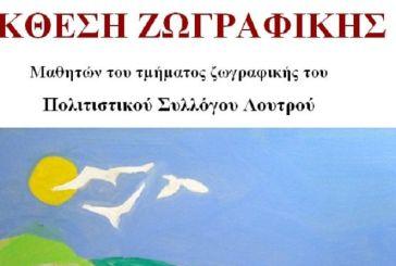 Έκθεση ζωγραφικής των μαθητών του Πολιτιστικού Συλλόγου Λουτρού
