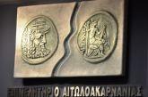 Επιμελητήριο Αιτωλοακαρνανίας: Σε λειτουργία το Κεντρικό Μητρώο Πραγματικών Δικαιούχων Νομικών Προσώπων