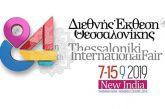 Το Επιμελητήριο Αιτωλοακαρνανίας προσκαλεί σε συμμετοχή στο περίπτερό του στη ΔΕΘ