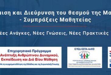 Επιμελητήριο Αιτωλοακαρνανίας: «Έργο της ΚΕΕΕ για την ενίσχυση και επιτυχία του θεσμού της Μαθητείας»