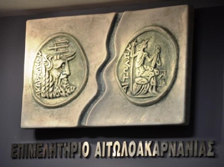 Επιμελητήριο Αιτωλοακαρνανίας: Προδημοσίευση της δράσης «Ενίσχυση των επιχειρήσεων ΤΠΕ της Δυτικής Ελλάδας»