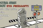 Το Φεστιβάλ Δράμας ταξιδεύει στο Μεσολόγγι