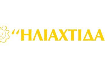 Αγρίνιο: προκηρύσσει την πρόσληψη γραμματέα μερικής απασχόλησης η «Ηλιαχτίδα»