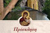 Εκδήλωση για τις «σχολές των Αγράφων κατά την Τουρκοκρατία» στην Ιερά Μονή Παναγίας της Στάνας