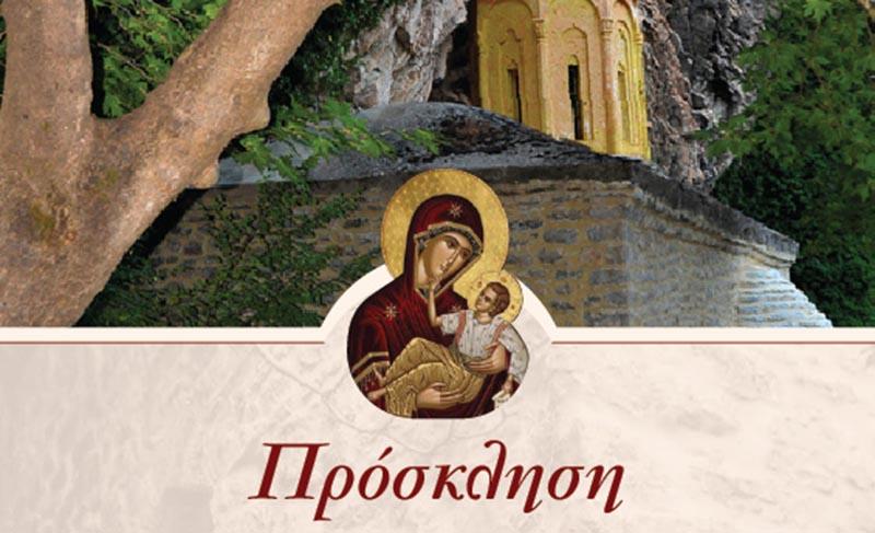 """Εκδήλωση για τις """"σχολές των Αγράφων κατά την Τουρκοκρατία"""" στην Ιερά Μονή Παναγίας της Στάνας"""