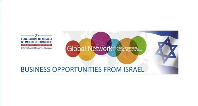 Το Επιμελητήριο Αιτωλοακαρνανίας ενημερώνει για επιχειρηματικές δυνατότητες συνεργασίας στο Ισραήλ