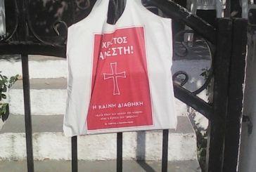 Η Mητρόπολη για την Προτεσταντική ομάδα που δρα στην Αιτωλοακαρνανία:  η Ελληνική Ιεραποστολική Ένωση είναι μη συμβατή με την Ορθόδοξη Πίστη