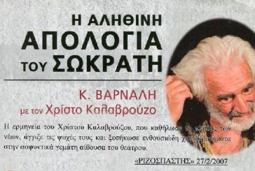 10 Aυγούστου: «Η αληθινή απολογία του Σωκράτη» με τον Χρ. Καλαβρούζο στο Αρχαίο Θέατρο Οινιαδών