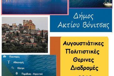 Οι Αυγουστιάτικες εκδηλώσεις στον δήμο Ακτίου-Βόνιτσας