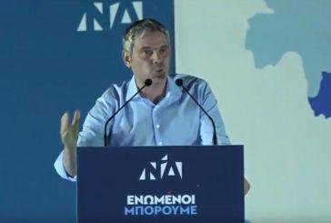Ομιλία του Κώστα Καραγκούνη στο Μεσολόγγι την Παρασκευή