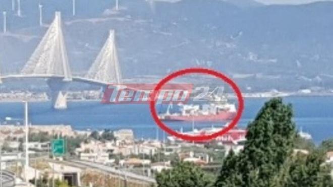 Ρίο-Αντίρριο: λύθηκε το…μυστήριο με το αγκυροβολημένο πλοίο