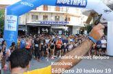 Το Σάββατο 20 Ιουλίου ο 2ος Λαϊκός Αγώνας Δρόμου Κατούνας