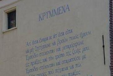 Στίχοι του Καβάφη κοσμούν Ολλανδική πόλη. Στίχοι του Χατζόπουλου σε κεντρικό χώρο του  Αγρινίου;