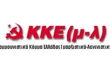 Το ψηφοδέλτιο του ΚΚΕ (μ-λ) στην Αιτωλοακαρνανία