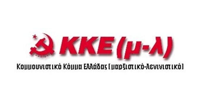 ΚΚΕ(μ-λ): «Ένα σοβαρό πρώτο βήμα συλλογικής υπεράσπισης του λαϊκού δικαιώματος στην πλήρη και δωρεάν περίθαλψη»