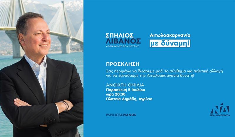 Σήμερα η ομιλία του Σπήλιου Λιβανού στο Αγρίνιο