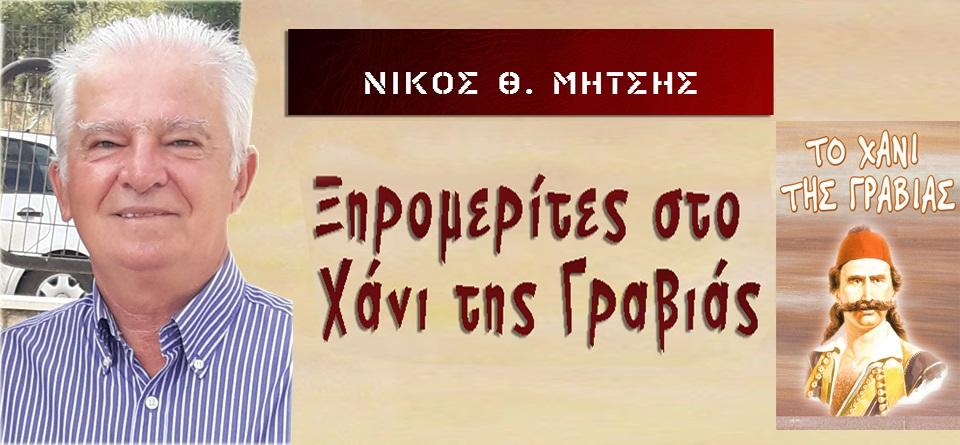 Νίκος Θ.Μήτσης: Σπάνιο ιστορικό ντοκουμέντο: Ξηρομερίτες στο Χάνι της Γραβιάς