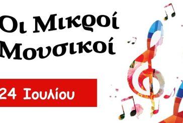 Συναυλία των Μικρών Μουσικών της Βόνιτσας