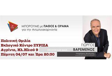 Την Πέμπτη η κεντρική προεκλογική ομιλία του Γιώργου Βαρεμένου στο Αγρίνιο