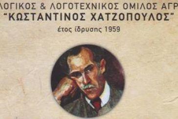 """Αποτελέσματα εκλογών στον  Όμιλο """"Κωσταντίνος Χατζόπουλος"""""""