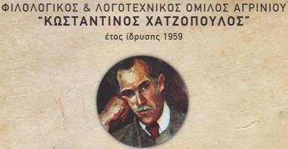 """Γενική Συνέλευση στον Όμιλο """"Κωνσταντίνος Χατζόπουλος"""